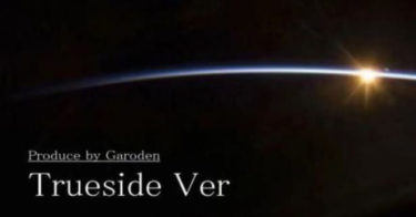 Garoden公認販売 Trueside ~update Ver~(Brain限定特典付き)