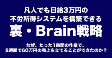 凡人でも日給3万円の不労所得システムを構築できる裏・Brain戦略