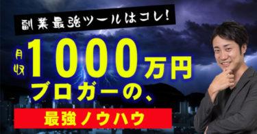 月収1000万円超えブロガー『マナブ』の教材を絶対に買うべき理由を解説します!