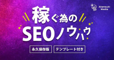【保存版】収益0円ブロガーを救う!プロが使う稼ぐSEOノウハウを大公開!