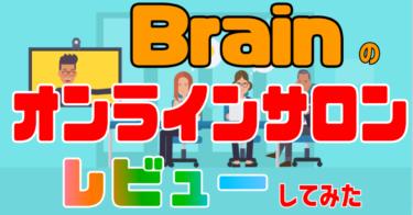 【現在無料記事】Brainのオンラインサロン【おすすめ】