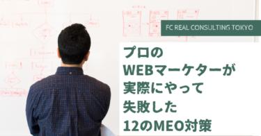 プロのWEBマーケターが実際にやって失敗した12のMEO対策(Googleマイビジネス)