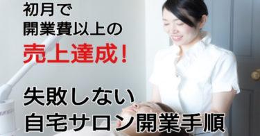 【サロン経営7年目】失敗しない自宅サロン開業手順