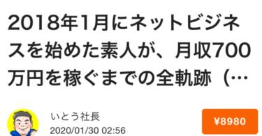 いとう社長の月収700万円稼いだ脳内をインストールなら安すぎる!