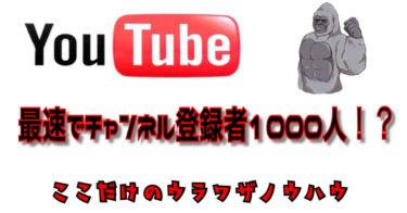 【Youtube】チャンネル登録者を最速で1000人増やす裏技!!