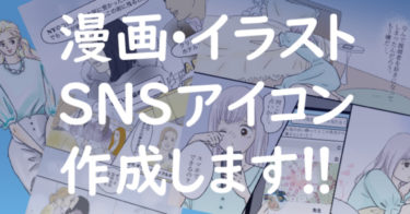 【1枚1000円】漫画・イラスト・SNSアイコン作成します!