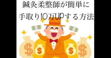 鍼灸柔整師が手取り5〜10万円アップさせる方法!