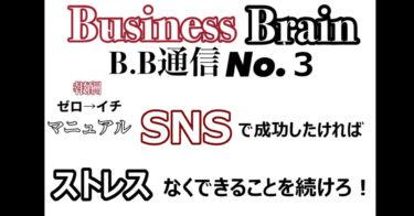 Business Brain B.B通信NO.3 「SNSで成功したければストレスなくやれることを続けろ!」
