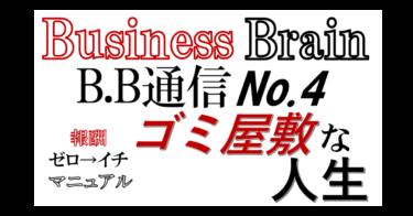 Business Brain B.B通信NO.4 「ゴミ屋敷な人生」