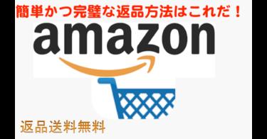 【満額返金】Amazonの超簡単な返品方法!!