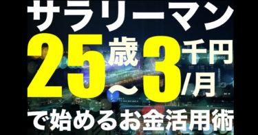 【定期預金は勿体ない】25歳から月々3千円で始める投資術
