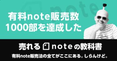 禿吉さん執筆の「売れるnoteの教科書」をレビューします!!