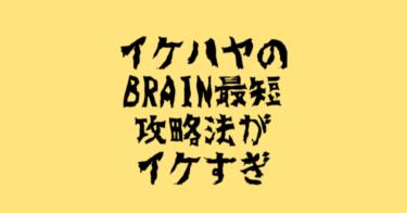 【初心者】イケハヤBrain最短攻略ルートがイケすぎた【楽勝】