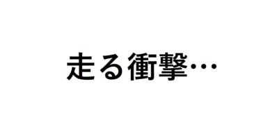 イケハヤさんのBrain攻略法に衝撃が走りました…【無料記事】
