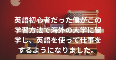 【今すぐ始めれる】将来的に仕事で使える本格英語が必要な人は必見!英語初心者の英語学習攻略法を解説!