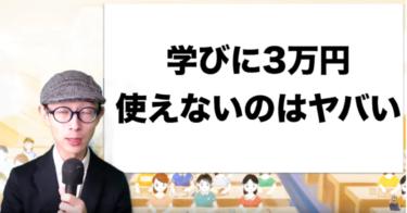 【すぐ始めましょ】イケハヤ先生のYoutube攻略サロン