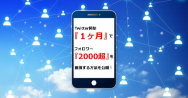 Twitter開始1ヶ月でフォロワー2000超を獲得する方法
