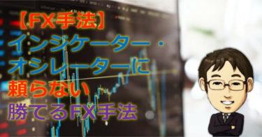 【FX手法】初心者にもおすすめ!インジケーター、オシレーターに頼らない、勝てるFX手法
