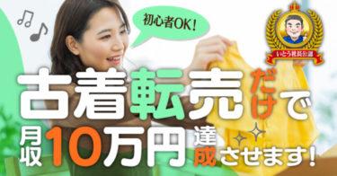 【初心者OK!】古着転売だけで月収10万円を稼ぐための具体的な戦略
