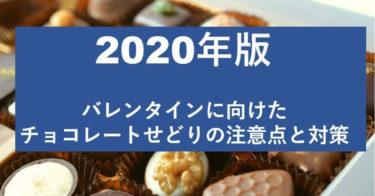 2020年バレンタインに向けたチョコレートせどりの準備と対策