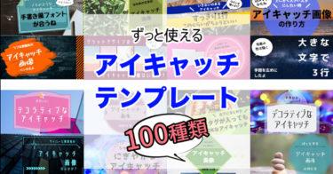 ブログアイキャッチテンプレート100!