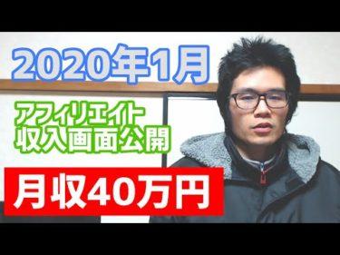 2020年1月アフィリエイトブログの収入公開 月収40万円