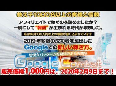 高額塾を凌駕するPPCアフィリエイトコンテンツ『Google Combat』比較・ブログ・単品サイトができる超高機能WordPressテンプレート付/販売価格1,000円は、2020年2月9日で終了!