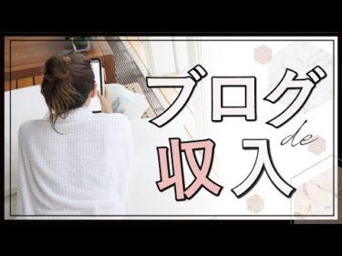 【初心者版】ブログで収入手順!アフィリエイトって何?(#38)