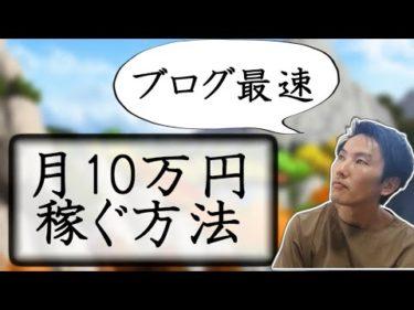 ブログで最速で「月10万円」を稼ぐ方法【具体的なステップで解説】