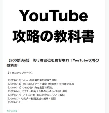 Youtube攻略の実践例