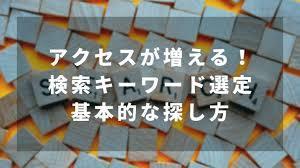 【ブログアフィリエイト】お宝キーワード発掘方法
