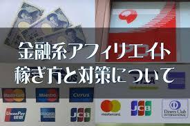 金融系アフィリエイト、まだ稼げる!キャッシング消費者金融で稼げなくなった人
