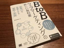 営業力の教科書