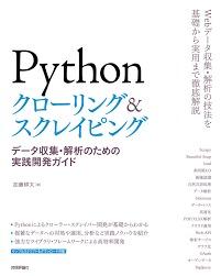 【Python】スクレイピングとAPIを用いた楽天の商品情報取得プログラム