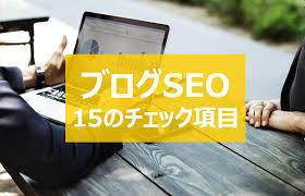 お金を稼ぐブログのSEOテンプレート【初心者向け具体的なSEO業者10選】
