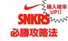 Snkrs 必勝法 高確率で購入できるようになれる!