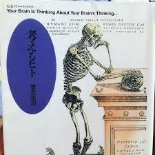 Brainが革命的!?いやいや。一番革命的なのはイケハヤさんでしょ!!