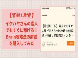 【実験】Brainは儲かる?