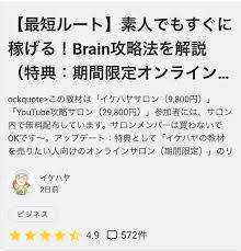 Brainの攻略法を考える5|ツイッター活用