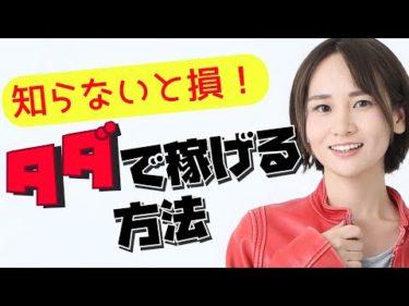 【在宅OK】今すぐ3万円以上稼げる!方法知ってた?【副業】