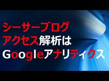 シーサーブログ アクセス解析はGoogleアナリティクス