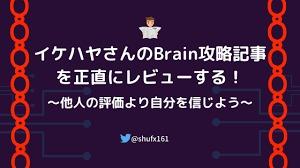 イケハヤさんのBrain攻略法!!絶対お勧めです!