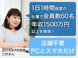 初期投資1万円から、2年で1000万円以上稼いだ方法