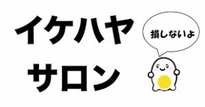 イケハヤ サロン 徹底解説!!!