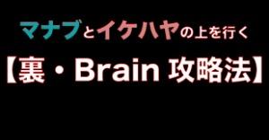 Brainの攻略法を考える4|効果のある続け方