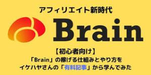 Brainの歩き方〜初心者向け 本編無料版〜
