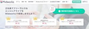 【無料記事】フリーエンジニア初月で30万円受注する方法、1週間で制作会社10社と契約する方法