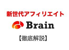 【Brain解説】初心者必見!!