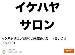 イケハヤサロン¥9800購入、ココナラで¥10000拡散の実践記録