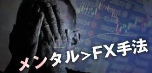 FXのメンタルを増強!初心者でも簡単な2つの習慣・7つの取引方法